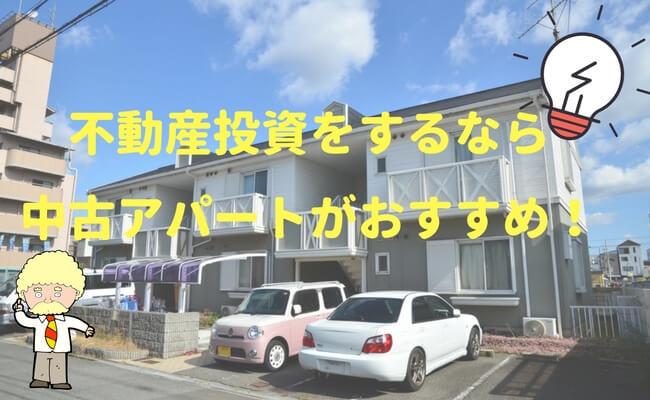 不動産投資をするなら中古アパートがおすすめ