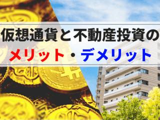 仮想通貨と不動産投資