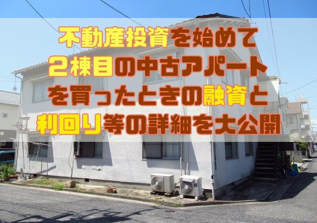 不動産投資を始めて2棟目の中古アパートと融資