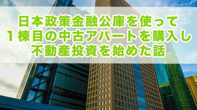 日本政策金融公庫を使って1棟目の中古アパート購入し不動産投資を始めた話