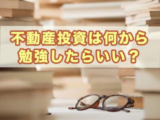 不動産投資は何から勉強したらいい?