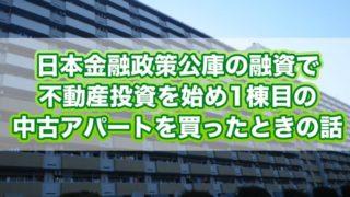 日本政策金融公庫の融資で不動産投資を始めた
