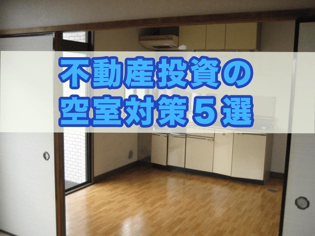 不動産投資の空室対策5選