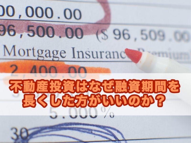 不動産投資はなぜ融資期間を長くした方がいいのか?